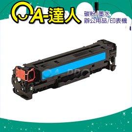 HP CF381A/CF381/381A (312A) 藍色 原廠相容碳粉匣 HP Color LaserJet Pro M476dn/M476dw/M476nw (另有CF380A/CF382A/CF383A)