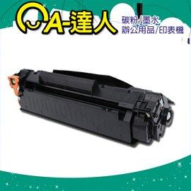 HP CF279A/CF279/279 黑色 原廠相容碳粉匣 HP LaserJet Pro M12a/M12w/M26a/M26nw