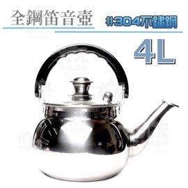 ~九元 ~全鋼笛音壺 4L 琴音壺 #304不鏽鋼 茶壺