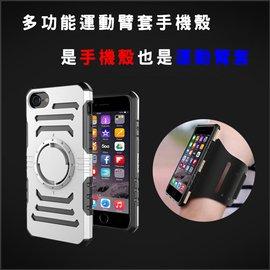運動臂套手機殼 保護殼 可拆卸 iPhone6s iPhone7 Plus iPhone X iPhone8 SE 5s