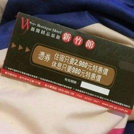 薇閣汽車旅館 新竹館 100元