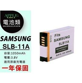 蘋果小舖 Samsung SLB~11A SLB11A SLB10A SLB~10A 鋰電