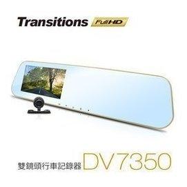★360全視野行車專家★免運送16G卡~全視線 DV7350 前後雙鏡頭 Full HD 1080P 後視鏡型行車記錄器