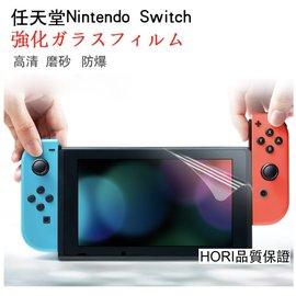 (高清貼HORI)現貨 任天堂 Nintendo Switch NS9H HORI鋼化玻璃保護貼 高透光 主機 螢幕 玻璃貼