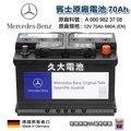 ✚久大電池❚ 德國進口 BENZ 賓士原廠電瓶 70AH BMW M3 E30 E36 E46 1986~2007