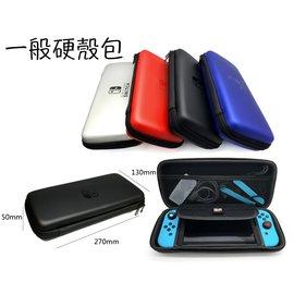 任天堂Switch 收納包 switch lite 收納盒 保護殼 專用座 硬殼包 水晶殼 軟殼 蘑菇頭 鋼化膜