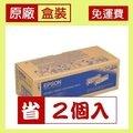 (附發票)EPSON S050631(0631) 雙包裝 黑色原廠碳粉匣 適用機型 C2900N/CX29NF