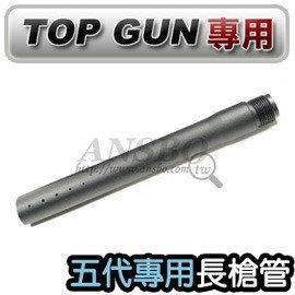 [八德儲藏館] TOP GUN 5代鎮暴槍專用 直膛線長槍管 BB槍 漆彈槍 CO2鎮暴槍01