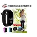 【東京數位】全新 送自拍棒 運動手錶 IS 愛思 Me6 心動偵測智慧手環 心率檢測 記錄熱量運動步伐 來電提醒