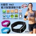 【東京數位】 運動手錶 IS 愛思 Me3s 藍牙 智慧運動手環 記錄熱量 運動步伐 來電震動提醒 自拍