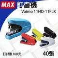【MY傢俱】MAX 美克司 Vaimo 平貼雙排訂書機 HD-11FLK (訂書機/訂書針/釘書機/釘書針)