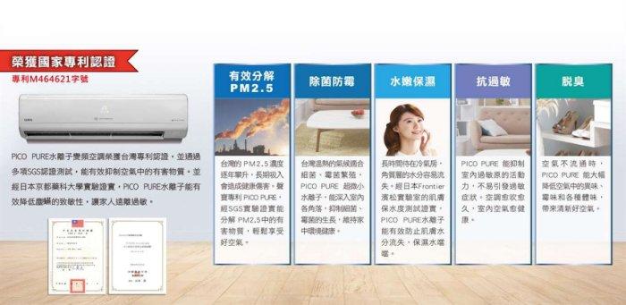 (可議價)(含安裝) 5坪 SAMPO聲寶PICOPURE 冷專變頻一對一冷氣AM-PC36D+AU-PC36D03