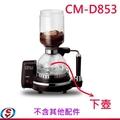 刷卡~零件【日本TWINBIRD電動虹吸式咖啡壺-下壺】CM-D853專用【新莊信源】