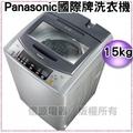 【新莊信源】【Panasonic國際牌洗衣機15公斤】NA-168VBS-S