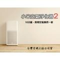 台灣官網正版公司貨】 小米空氣淨化器2 第二代 MIUI 空氣清淨機 手機智能控制 除PM2.5