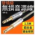 【傻瓜批發】(YP-5)無損音源線 150cm 音頻線 喇叭線 SONY XZ XP XA Z5p 公對公 轉接線