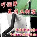 現貨 光展 可調節便攜三腳架 防滑 摺疊 支架 托架 平板 桌面 手機 電腦 三角 視頻 電影 支架 平板電腦支架