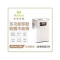 美寧 三合一 輕體 移動式冷氣 JR-AC3M