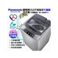 Panasonic 國際牌 15公斤 超強淨不鏽鋼洗衣機 NA-168VBS