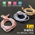 快速出貨 升級加粗 1公尺 iPhone iPad Lightning 充電線 傳輸線 2.1A 快速充電 蘋果 Apple iPhone X / 8 / 7 / 6 / 5 / Plus / SE
