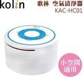 [小廣場]歌林Kolin 空氣清淨器 車內/室內兩用 小空間適用 KAC-HC01