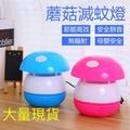 大量現貨 蘑菇LED光觸媒器家用無輻射吸入式靜音USB滅蚊燈驅蚊燈吸入式滅蚊燈捕蚊燈(180元)