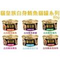 1箱4307-11可3箱貓皇族 金罐 白身鮪魚 貓罐頭 6種口味 80g*24