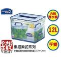 白鐵本部㊣Lock&Lock 【樂扣樂扣PP手提式密封盒保鮮盒12L】HPL889不含塑化劑/雙酚A~米箱/飼料桶
