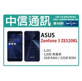 【中信】 ASUS 華碩 ZE520KL 32G 湖水藍 Zenfone3 5.2吋 攜碼中華月租699 手機900元
