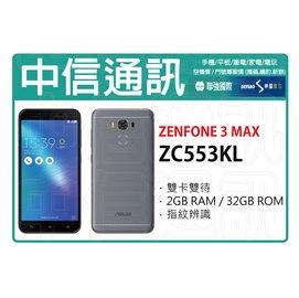 【中信】 ASUS ZC553KL 華碩 MAX 32G 雙卡雙待 攜碼 遠傳電信 月租399 手機900元 免預繳