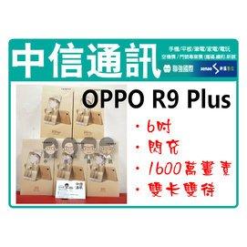 中信通訊  ~OPPO R9 plus 64G X9009 之星 威寶 月租999 吃到