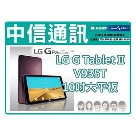 ~中信通訊 免預繳~LG G tablet 2 V935T 10吋平板~門號 亞太 750