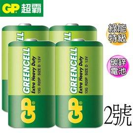 超霸GP 2號 綠能特級碳鋅電池 2入