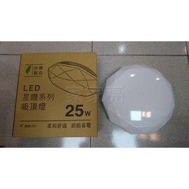 家家亮~達源牌 25W LED 星鑽系列 吸頂燈 台灣製造 類似 東芝 鑽石 吸頂燈