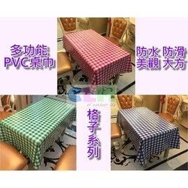 【酷露馬】防水 格子系列 PVC桌巾 (100X137CM)長型桌巾 方型桌巾 餐桌布 桌墊 適蛋捲桌/野餐墊/折疊桌/木桌(HK017)