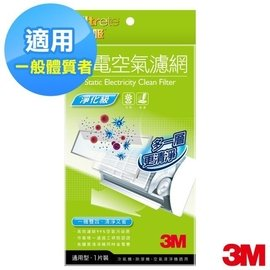 【3M團購價】淨呼吸靜電空氣濾網(淨化級單片包) 對抗過敏冷氣機、除濕機、空氣清淨機適用 請先尋問現貨,謝謝