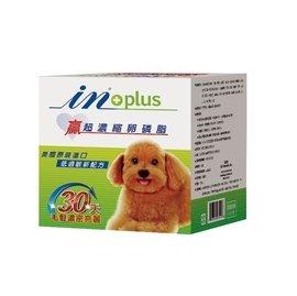 耐吉斯 IN Plus 犬用卵磷脂迷你瓶350克