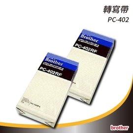 百揚 BROTHER 轉寫帶 PC-402 碳粉/雷射碳粉匣/轉寫帶/環保/墨水/列印/輸出/鐳射/耗材/色彩