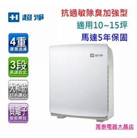 ☎【佳醫 超淨除臭抗過敏加強型AIR-10W 適用10~15坪】另售AIR-05W,AIR-15W