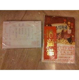 2017年 民國106年 雞年 橫式日曆 桌曆 月曆 高雄巿可面交