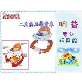 明益嬰幼玩具館__美國MONARCH二用搖馬學步車.螃蟹車.超熱賣款./橘色