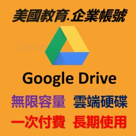 google drive 教育 版 無限 容量 帳號