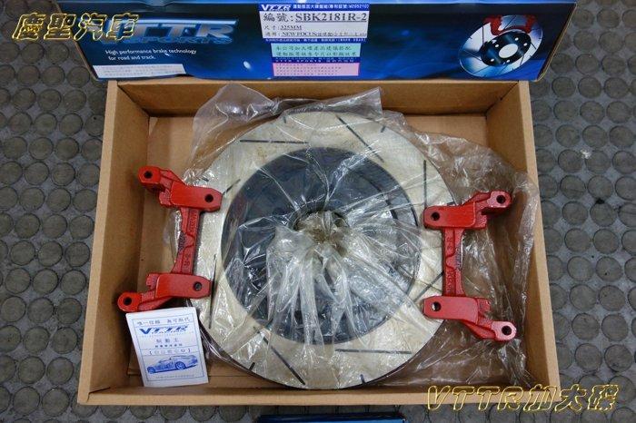 慶聖汽車 VTTR 330 MM加大碟盤+來令片 CX-3 U6 S5 PREVIA04