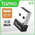 【便利購】TAMIO U1-USB無線網卡