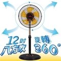 Kt*台製 360度工業立扇 台灣通用 電風扇 [請選擇全家取貨](480元)