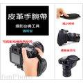 【趣攝癮】通用型 單眼相機手腕帶 手帶 可搭配相機背帶使用 Canon Nikon SONY Olympus