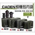 【趣攝癮】卡登 防震內袋 相機包內袋 相機內膽包 內套 內襯袋 相機包 一機一鏡 一機二鏡 二機一鏡 M號