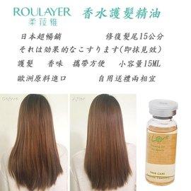 (現貨 香奈兒香味)ROULAYER香水護髮精油/護髮/香氣/15ML(45元)