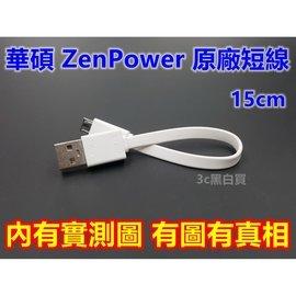 華碩 ZenPower 行動電源 原廠短線 15cm Zenfone2 551ml selfie