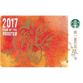 星巴克 金雞報喜隨行卡 2017雞年新年 Starbucks